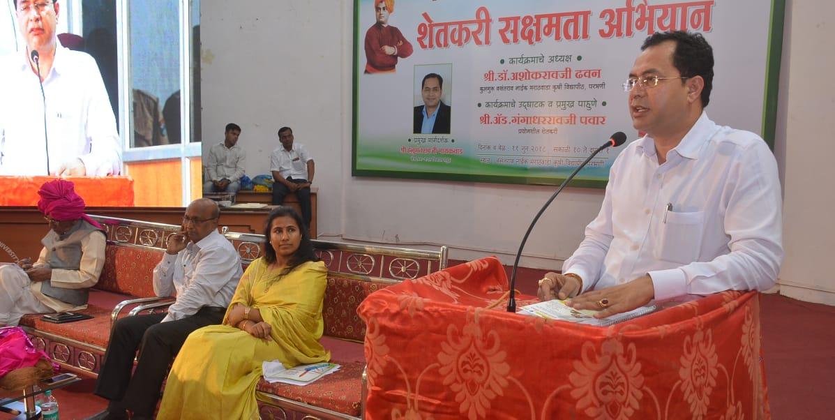 Shetakari Sakshamta Abhiyaan